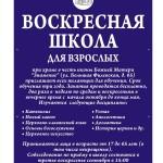 ВОСКРЕСНАЯ ШКОЛА для взрослых при храме Знамения в Кунцеве