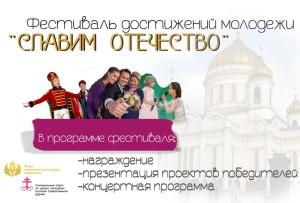 15 ноября состоится V Всероссийский фестиваль достижений молодежи «Славим Отечество — 2017»!